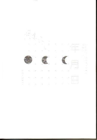 中国当代作家获奖作品典藏.年月日