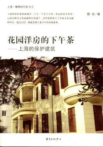 上海早期现代派建筑的代表作;——绿房子;永安集团