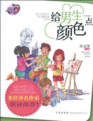 87 小学教材全解.四年级语文(上) 作者:薛金星 定价:¥17.
