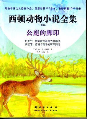 西顿动物小说全集(第2版).公鹿的脚印