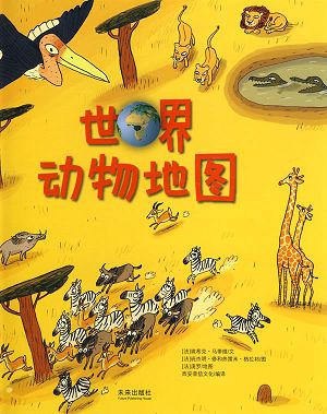 世界动物地图-河南省教育网