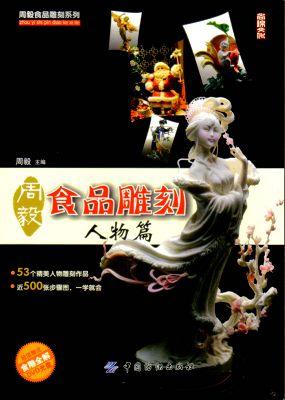 周毅食品雕刻人物篇(赠送dvd光盘)