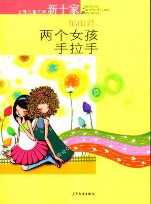 上海儿童文学十家.两个女孩手拉手