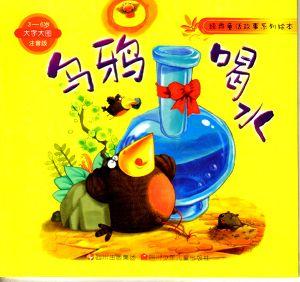 经典童话故事系列绘本.乌鸦喝水-小小孩影院系列 乌鸦喝水