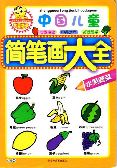 中国儿童简笔画大全.水果蔬菜