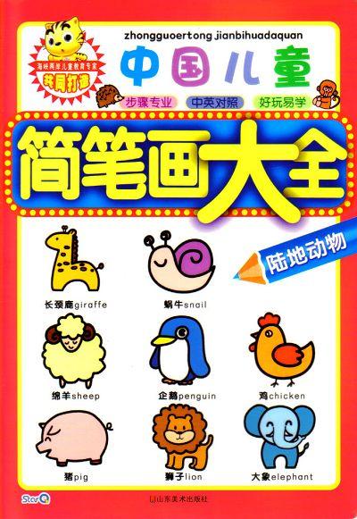 中国儿童简笔画大全.陆地动物