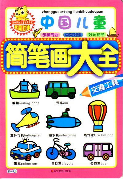 放飞中国梦儿童简笔画