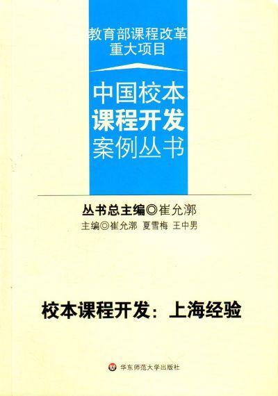 语文校本封面设计