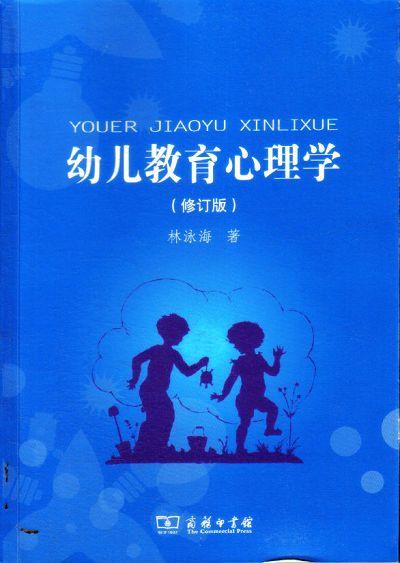 幼儿教育心理学(修订版)