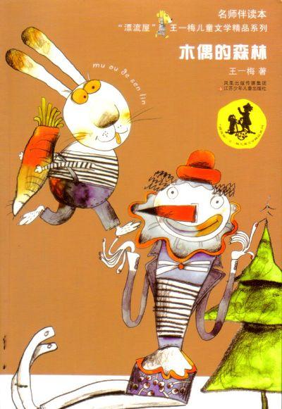 童文学精品系.木偶的森林 -一公斤捐书网
