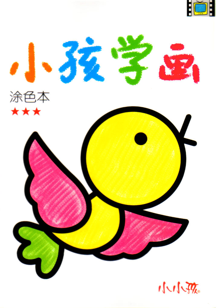 小孩学画涂色本